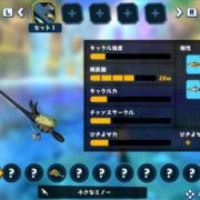 Switch版『釣りスタ ワールドツアー』の配信日が2019年1月31日に決定!