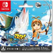 Switch用ソフト『釣りスタ ワールドツアー』はダウンロードカード版も用意!順次取り扱い開始!