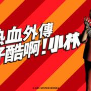 『イザすぜ!小林さん』が台湾のレーティング機関に評価される!プラットフォームはPS4&Xbox One&Switch&PC