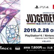 PS4&Switch用ソフト『JUDGEMENT 7 俺達の世界わ終っている。』の15秒CMが公開!