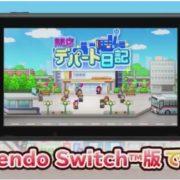 Switch版『開店デパート日記』の紹介映像が公開!