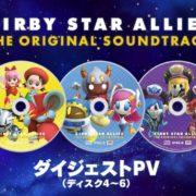 『星のカービィ スターアライズ オリジナルサウンドトラック』のダイジェストPV (ディスク4~6)が公開!