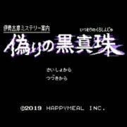 『伊勢志摩ミステリー案内 偽りの黒真珠』の黄政凱社長によるプレイ動画が公開!