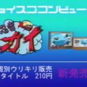 『偽りの黒真珠』のファミコン風オマケゲーム「忍者カイ」当時?のCMが公開!「偽りの黒真珠」発売前日譚?も。