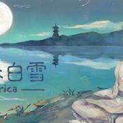 Switch用ソフト『陽春白雪 Lyrica』が2019年春に配信決定!台湾発の現代音楽がフュージョンした音楽ゲーム
