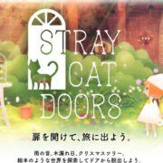 Switch用ソフト『迷い猫の旅 Stray Cat Doors』が2019年1月31日に配信決定!かわいいキャラクターと一緒に謎を解いていく脱出ゲーム