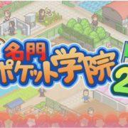 Switch版『名門ポケット学院2』が2019年2月7日に配信決定!カイロソフトによる学院経営シミュレーションゲーム