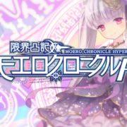 Switch用ソフト『限界凸記 モエロクロニクル H』のゲームプレイムービーが公開!