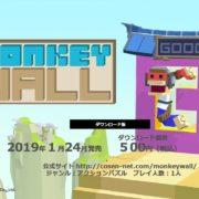 Switch用ソフト『Monkey Wall』の紹介映像が公開!