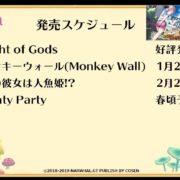 Switch用ソフト『Monkey Wall』が2019年1月24日に配信決定!ひたすら修行を続ける武道アクションパズルゲーム