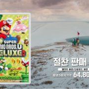 Switch用ソフト『Newスーパーマリオブラザーズ U デラックス』の韓国版 テレビCMが公開!