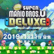 『New スーパーマリオブラザーズ U デラックス』は本日1月11日に発売!