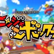 "Switch用ソフト『ニンジャボックス』の第1弾PV『""ヒミツキチ""づくり、はじまりまーす』が公開!"