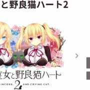 Switch版『ノラと皇女と野良猫ハート2』の体験版が2019年1月17日から配信開始!