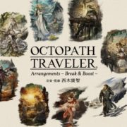 「オクトパス トラベラー」のアレンジアルバム『OCTOPATH TRAVELER Arrangements Break & Boost』の楽曲視聴が公開!