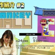 賈船のゲーム情報などをお届けする番組「おきつね広報室番外編#2 Monkey Wall リア充な遊び方」が公開!