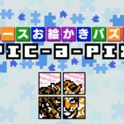 Switch用ソフト『ピースお絵かきパズル Pic-a-Pix』が2019年1月10日に配信決定!