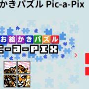 Switch用ソフト『ピースお絵かきパズル Pic-a-Pix』の体験版が1月24日から配信開始!
