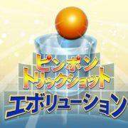 Switch用ソフト『ピンポントリックショットエボリューション』が2019年1月31日から配信開始!