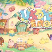 Switch用ソフト『ぴよるん育成日記』が2019年に発売決定!可愛らしいキャラクターが登場する育成ゲーム