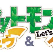 『ポケットモンスター Let's Go! ピカチュウ・Let's Go! イーブイ』の更新データ:Ver.1.0.1が2019年1月23日から配信開始!
