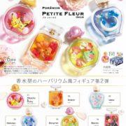 リーメントから『ポケットモンスター PETITE FLEUR deux』が2019年4月15日に発売決定!