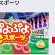 『ぷよぷよ e Sports』が500円 (税込)で購入できるセールが2019年1月31日より再び開始!