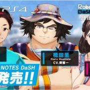 『ROBOTICS;NOTES DaSH』のカウントダウンムービー「本日発売」が公開!