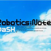 『ROBOTICS;NOTES DaSH』のプロモーションムービーが公開!