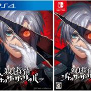 PS4&Switch用ソフト『殺人探偵ジャック・ザ・リッパー』が2019年4月25日に発売決定!医療技術が発達した架空のロンドンを舞台に繰り広げられるフルボイスのアドベンチャーゲーム