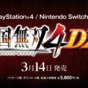 PS4&Nintendo Switch用ソフト『戦国無双4 DX』のPV1が公開!