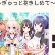 Switch版『添いカノ ~ぎゅっと抱きしめて~』の体験版が2019年1月24日から配信開始!