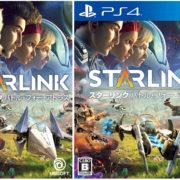 PS4&Switch用ソフト『スターリンク バトル・フォー・アトラス』の国内発売日が2019年4月25日に決定!予約も開始