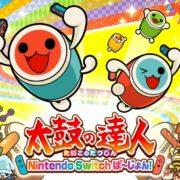 『太鼓の達人 Nintendo Switchば~じょん! 』に『ポケモン ピカ・ブイ』やポケモンアニメの楽曲が追加するDLCが配信決定!