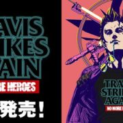 『Travis Strikes Again: No More Heroes』のローンチトレーラーが公開!