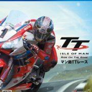Switch版『TT Isle of Man – Ride on the Edge』がドイツのソフトウェア事前審査機構(USK)によって評価される!