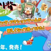 Switch用ソフト『海腹川背 Fresh!』の公式サイトがオープン!