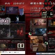 Switch版『YUMENIKKI -DREAM DIARY-』が2019年2月21日に発売決定!伝説的なフリーゲームがSwitchに登場