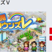 Switch版『財閥タウンズV』の体験版が2019年1月24日から配信開始!カイロソフトによる街開発シミュレーションゲーム