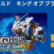 Switch用ソフト『ゾイドワイルド キング オブ ブラスト』の体験版が2019年1月17日から配信開始!