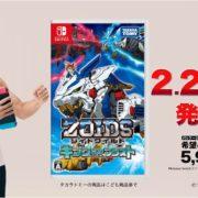 Switch用ソフト『ゾイドワイルド キングオブブラスト』のテレビCMが公開!