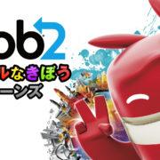 Switch用ソフト『ブロブ カラフルなきぼう リターンズ (de Blob 2)』が2019年2月21日から配信開始!ぬって、ぬりまくる「色ぬりバトル」アクションゲーム