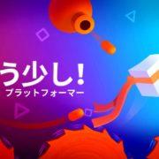 Switch版『もう少し!:プラットフォーマー』が2019年2月21日に国内配信決定!ハードコアな2Dアクションプラットフォーマー