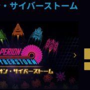 Nintendo Switch版『アペリオン・サイバーストーム』の体験版が2月7日より配信開始!