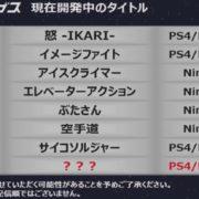 【2/14】Nintendo Switch用『アケアカNEOGEO』の今後の配信ラインナップが公開!『ぶたさん』や『サイコソルジャー』など