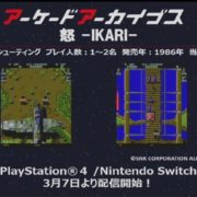 【2/28】Nintendo Switch用『アケアカNEOGEO』の今後の配信ラインナップが公開!テクモの秘密タイトルは「忍者龍剣伝」