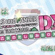 Switch版『ガールズ&パンツァー ドリームタンクマッチDX 初回限定生産版』のキャストお茶会映像が公開!