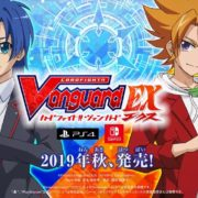 【更新】PS4&Switch用ソフト『カードファイト!! ヴァンガード エクス』が2019年秋に発売決定!