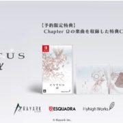 Switch用ソフト『Cytus α (サイタス アルファ)』の公式サイトがオープン!コラボプロジェクト第1弾「DJMAX」とのコラボも決定