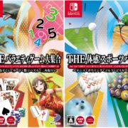 【更新】『THE バラエティゲーム大集合~金魚すくい・カード・数字パズル・二角取り~』と『THE 体感!スポーツパック~テニス・ボウリング・ゴルフ・ビリヤード~』のボックスアートが公開!